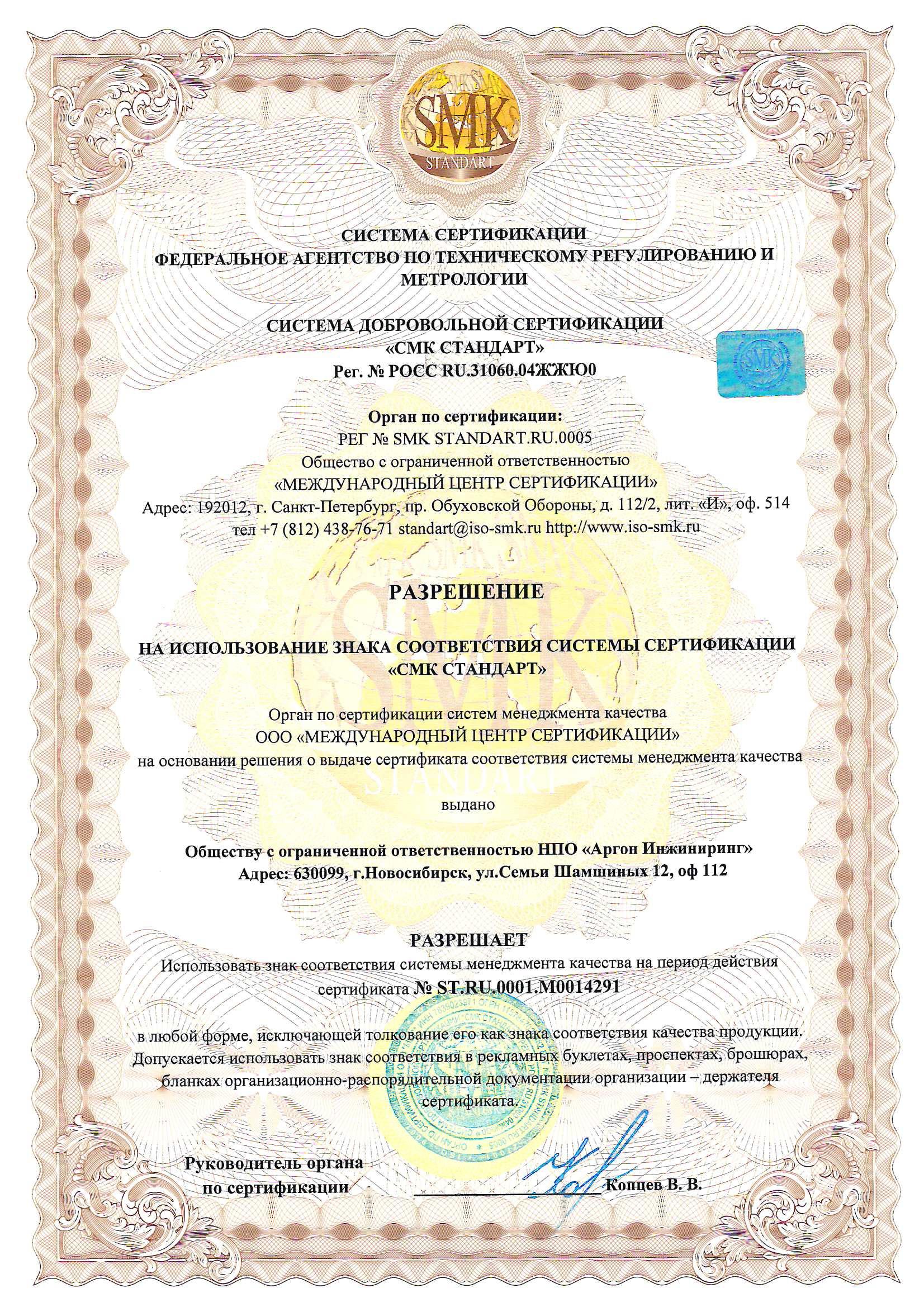 Сертификат менеджмента качества ISO 9001